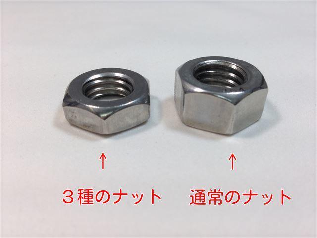 六角ナット 3種 (低型ナット)