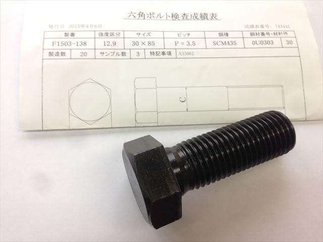 製作品 強度区分12.9六角ボルト
